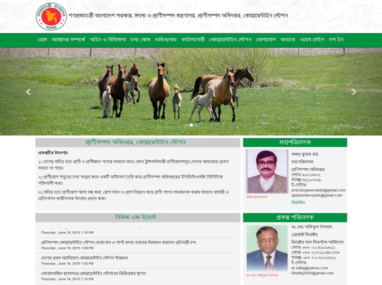 প্রাণীসম্পদ অধিদপ্তর কোয়ারেন্টাইন স্টেশন